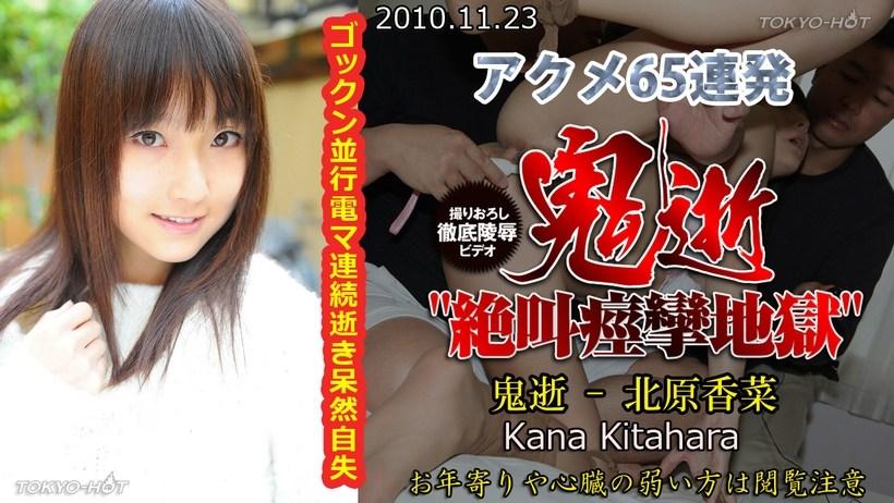 N0591 Demon dying  Kana Kitahara 1