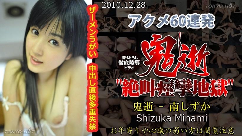 N0601 Oni dies  Minami Shizuka 1