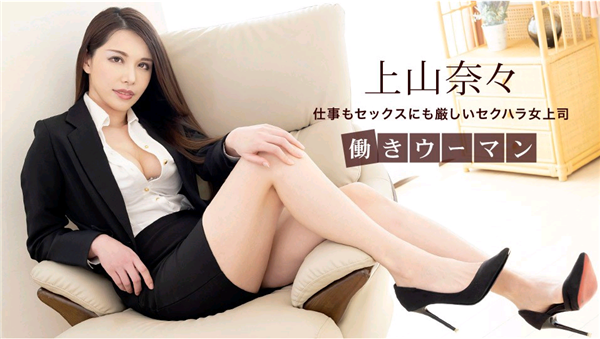 1Pondo 030720_983 Honpondo 030720_983 Working woman Sexual harassment female boss who is strict in both work and sex 1