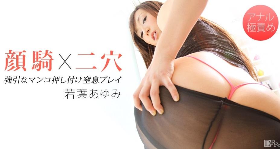1pon 081910_910 Ayumi Wakaba Face Sitting Mania No2 1
