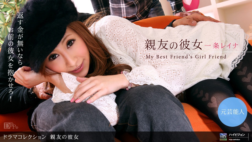 1pon 082710_916 Reina Ichijo Her best friends girlfriend 2 1