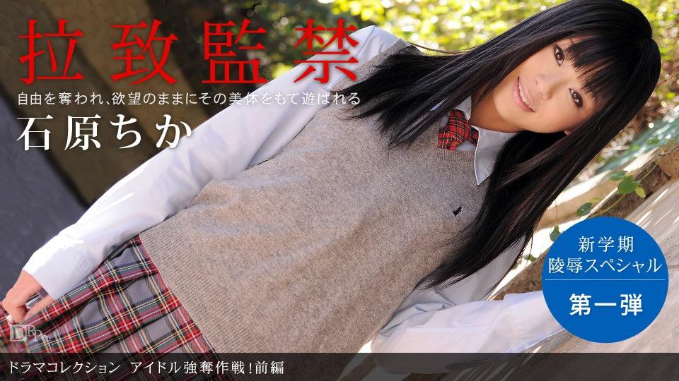 1pon 090210_920 Chika Ishihara The idol robbery strategy Part 1 1