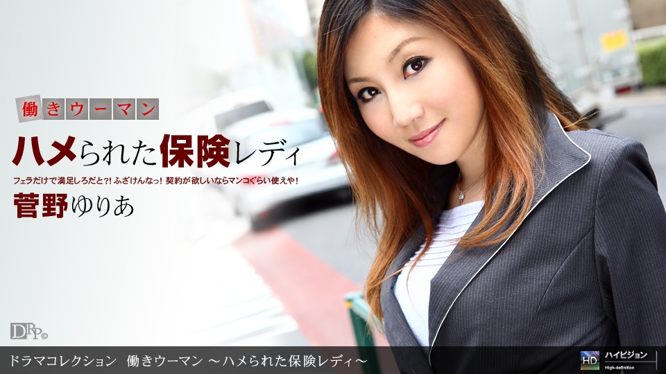1pon 090810_923 Yuria Kanno Working Woman-Saddleed Insurance Lady- 1