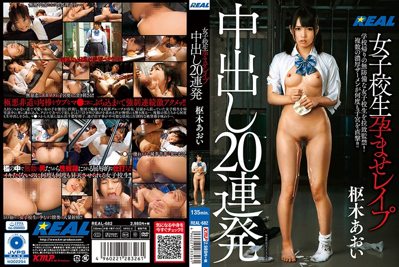 REAL-682 S********l Pregnancy Fetish R**e Creampies - 20 In A Row - Aoi Kururugi 1
