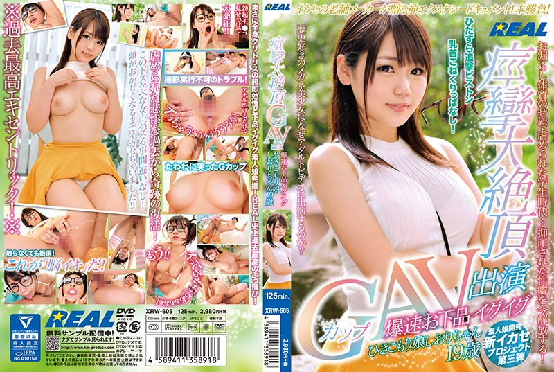 XRW-605 Porn Featuring Big G-Cup Tits And Convulsive Orgasms. Dirty, Reclusive Girl Who Orgasms At Lightning Speed. Shiori, 19 Years Old 1