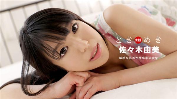 1Pondo 031020_984 1pondo 031020_984 Tokimeki She who has an erogenous nipple Yumi Sasaki 1