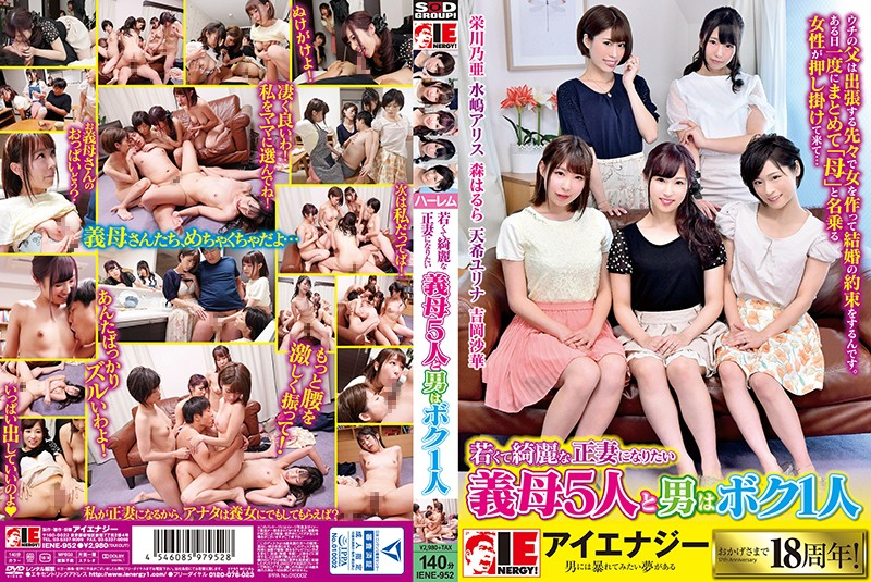 IENE-952 5 Stepmoms Who Want To Be My Dad's Lawful Wife And Me 1