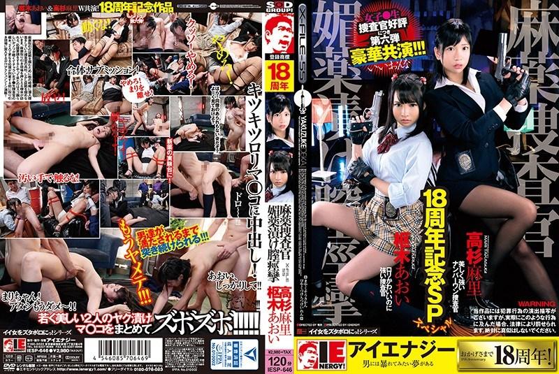 IESP-646 Aoi Kururugi Mari Takasugi 18th Year Commemorative Special The Narcotics Investigation Squad Aphrodisiac-Laced Pussy Spasms 1