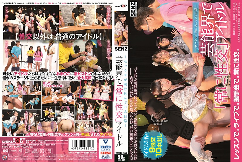 SDDE-567 - When Sex Infiltrates Your Everyday Life - An Idol Who's Fucking Everybody In The Entertainment Business 1