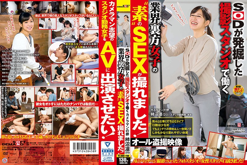 "SDMU-906 The ""Real"" Sex Of Girls Discovered By SOD, Who Work Behind The Scenes In The Studio! Future Camerawoman, Rin Kakinuma (20) 1"