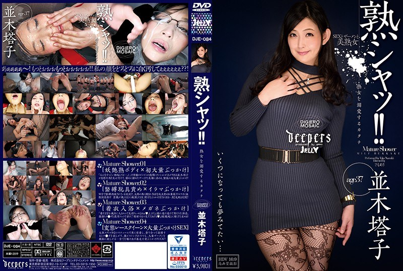 DJE-084 Ripe For Picking!! Mature Woman Shows Off Her Lovely Figure Toko Namiki 1