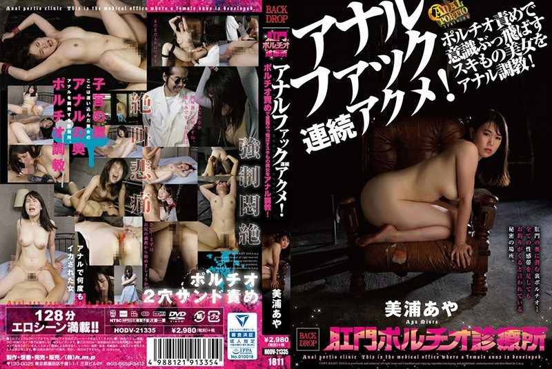 HODV-21335 The Anal G-Spot Specialists Non-Stop Anal Cumming! Breaking in a Lovely Lady and Attacking her G-Spot and Turning Her into a Sloppy Mess! Aya Miura 1