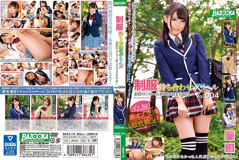BAZX-173 A Delivery Health Call Girl In Uniform Who Will Meet You At A Secret Location We Were Pussy Grinding When My Dick Just Slipped Right In And Then I Finished Her Off With Creampie Raw Footage Sex vol. 004 1