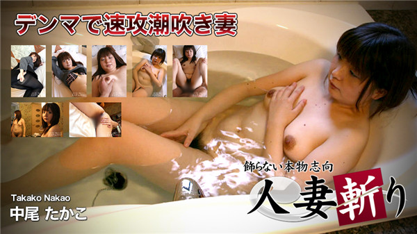 C0930 ki200229 Married woman slashing Takako Nakao 30 years old 1