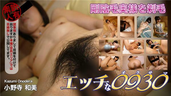 H0930 ki200229 Horny 0930 Kazumi Onodera 39 years old 1