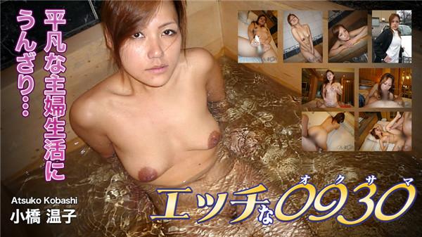 H0930 ki200305 Horny 0930 Atsuko Kobashi 33 years old 1