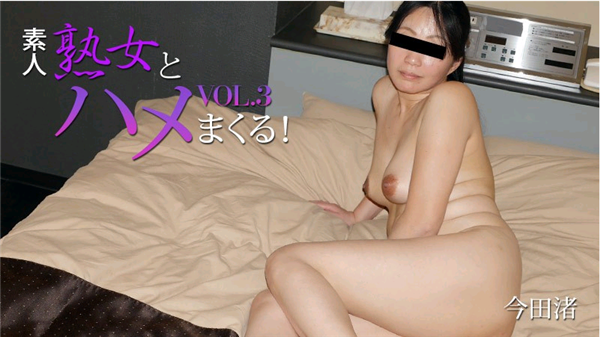 HEYZO 2213 Spree Saddle With An Amateur Mature Woman Vol3 Nagisa Imada 1
