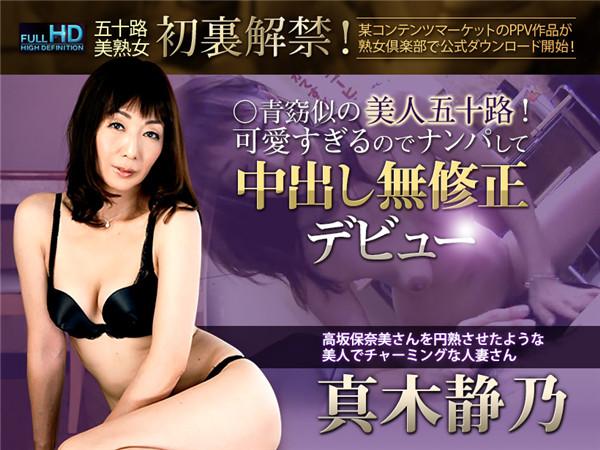 Jukujo-club 8024 Mature club 8024 Shizuno Maki Uncensored video Creampie first back debut 1