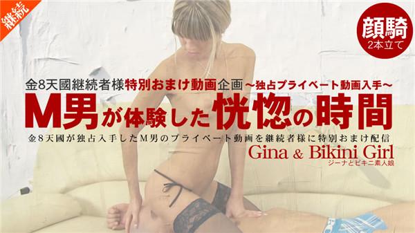 Kin8tengoku 2053 Kin8tengoku 2053 Ecstatic time experienced by a blonde heaven M man Face sitting two-piece Gina Gerson Gina Gerson 1