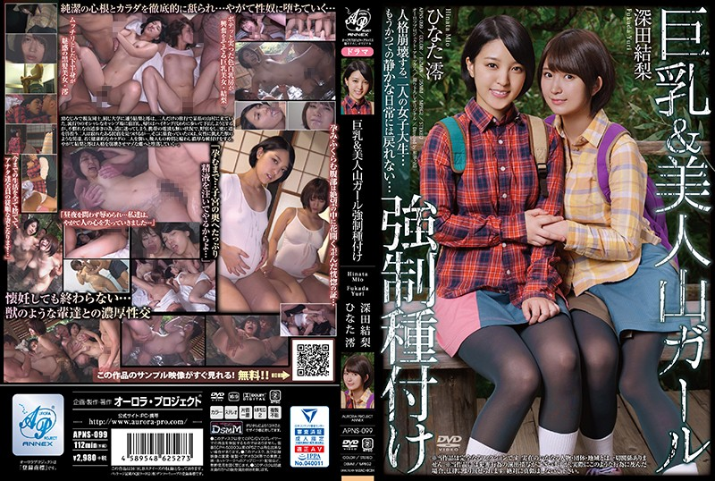 APNS-099 Busty, Beautiful Mountain Girl Forcibly Gets Impregnated. Yuri Fukada, Mio Hinata 1