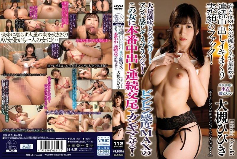 BIJN-143 A Massive Squirting Shower! You'll Massively Feel The Pleasure As You Splash! Consecutive Creampie Sex With This Woman In Throbbing Maximum Sensual Overdrive To Give Her The Orgasm Of Her Life! Hibiki Otsuki 1