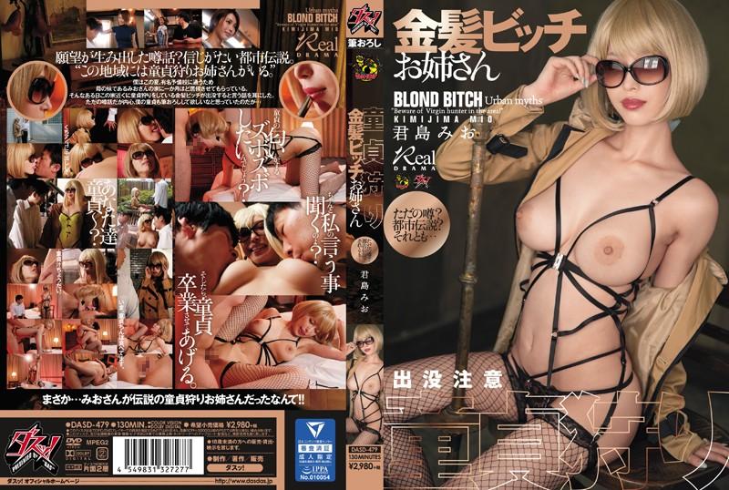 DASD-479 A Blonde Bitch Elder Sister Goes Hunting Cherry Boys Mio Kimijima 1