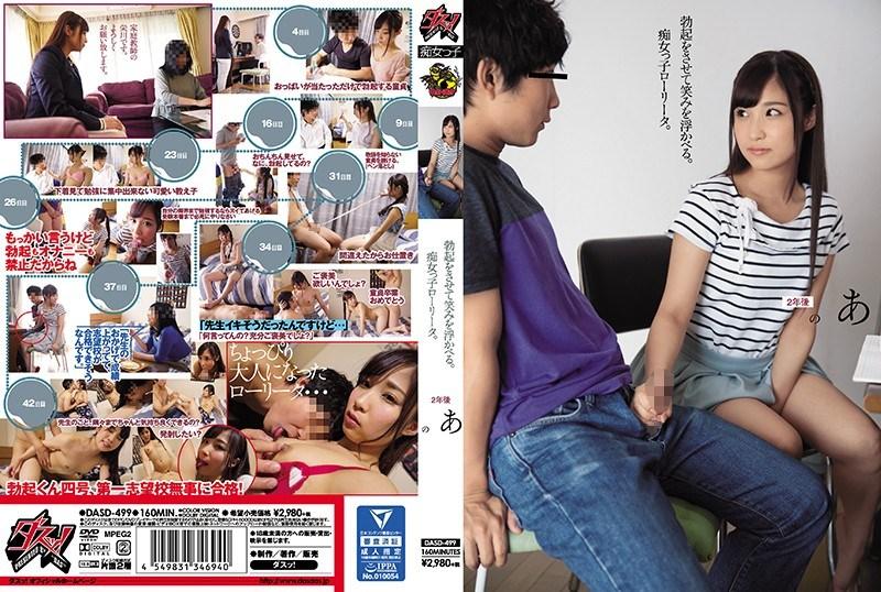 DASD-499 Smiles While Making Me Hard. Slutty Lolita Noa 2 Years Later Noa Eikawa 1