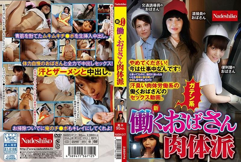 NASH-017 New Working Older Women Powerhouse 1