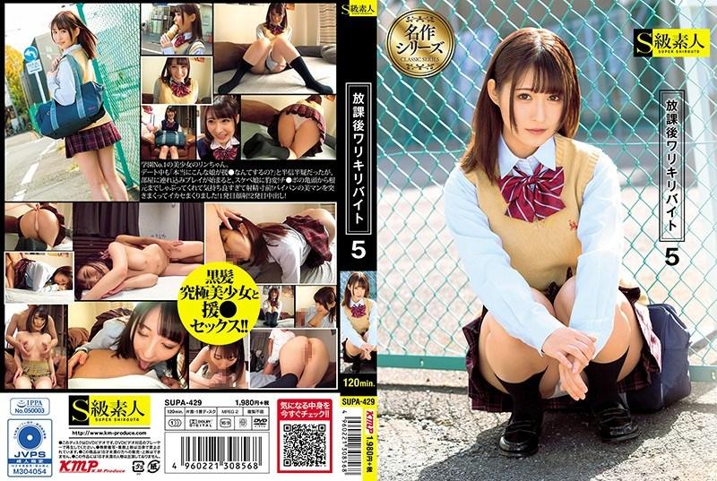 SUPA-429 After School Job 5 1