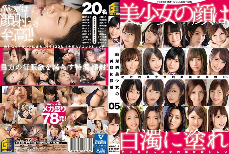 GNE-219 A Totally Beautiful Girl Gets Her Beautiful Face Shot Up Cum Face Style 5 1