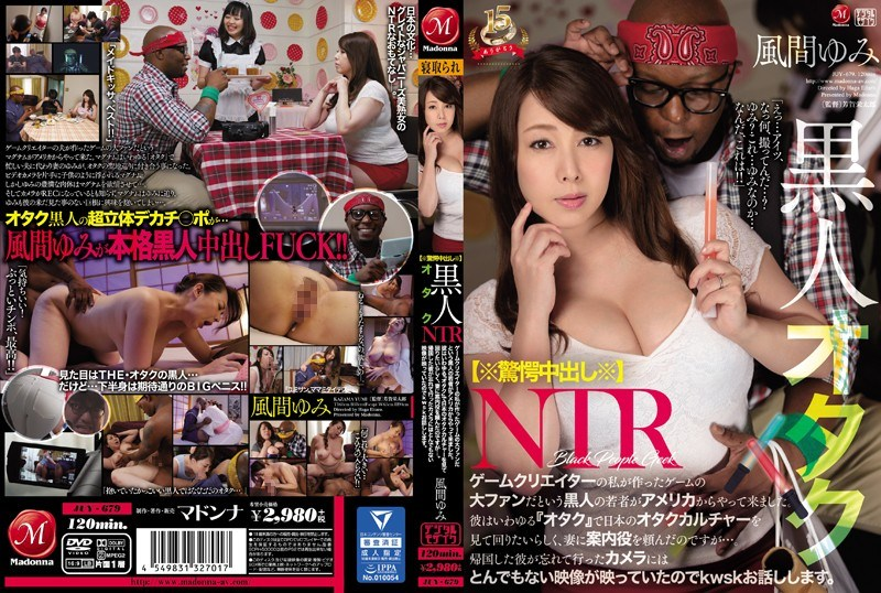 """JUY-679 [*Caution: Furious Creampie Sex*] Black Otaku Cuckold Sex I Create Games, And This Young Black Man Came Over From America, Saying That He Was A Big Fan Of My Work He Is What We Call An """"Otaku,"""" And He Said That He Wanted To Experience Japanese Culture, So I Asked My Wife To Give Him A Tour... When I Discovered His Video Camera, Which He Had Left Behind After He Returned Home, I Saw... 1"""
