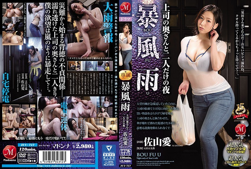 JUY-717 A Thunderous Rainstorm A Night Alone With The Boss's Wife Ai Sayama 1