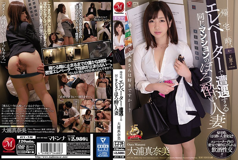 JUY-740 On The Way Home, Meeting A D***k Married Woman Who Lives In The Same Apartment Complex In The Elevator Manami Oura 1