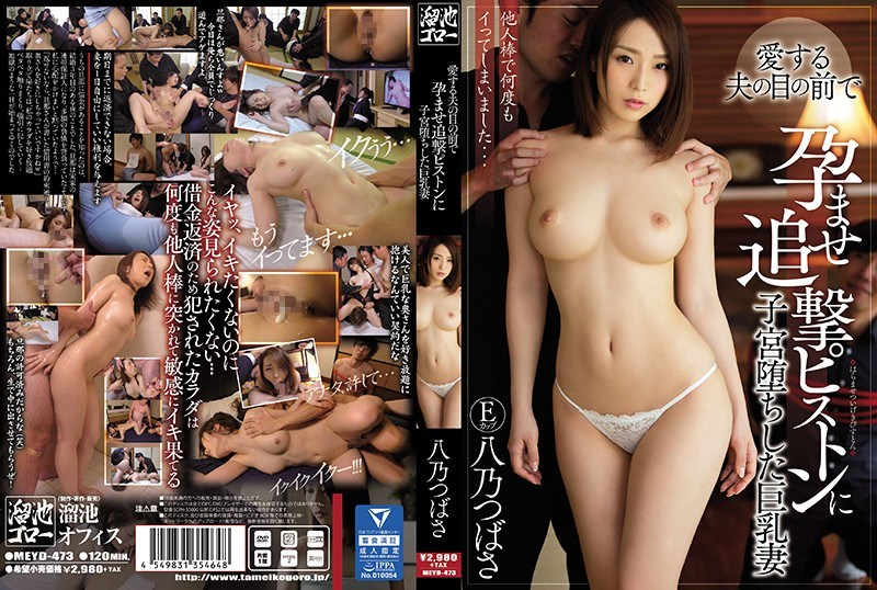 MEYD-473 She's Getting Pregnancy Fetish Fucked In Front Of Her Beloved Husband A Big Tits Wife Who Had Her Pussy Defiled With Follow-Up Piston Pounding Thrusts Tsubasa Hachino 1