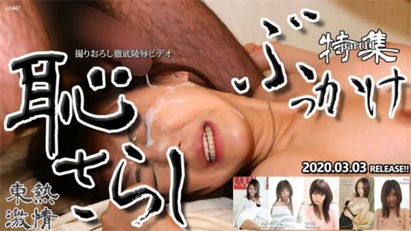 Tokyo Hot n1447 TOKYO HOT TOKYO HOT passion shame bukkake feature part11 1