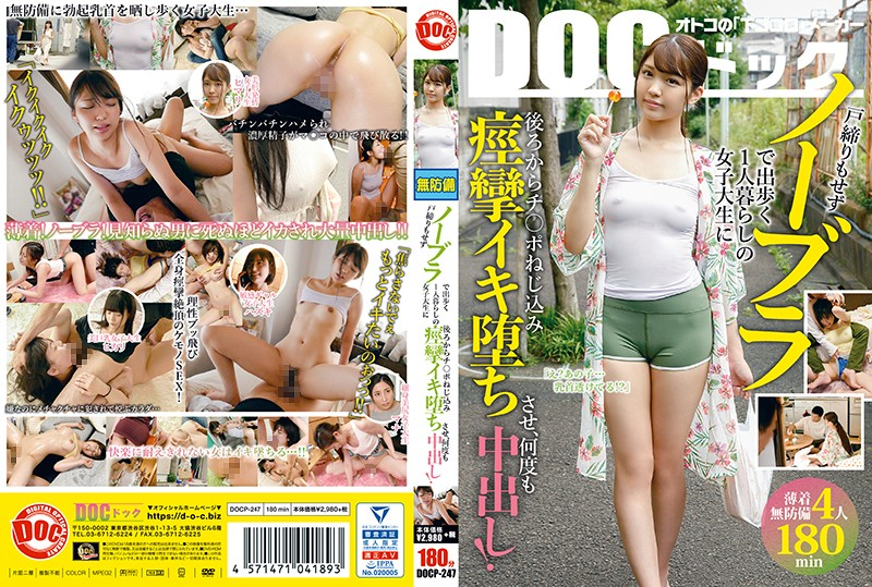 DOCP-247 A Female College Student Who Walks Out Without A Lock Without A Bra Is A Convulsive Convulsion Screwed From Behind From A Female College Student, And Cum Shot Repeatedly! 1