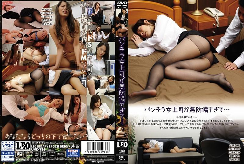 UMD-756 Underwear Female Boss Is Too Defenseless... 1