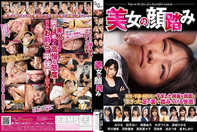 OVG-145 Beautiful Woman's Face Trampling 1