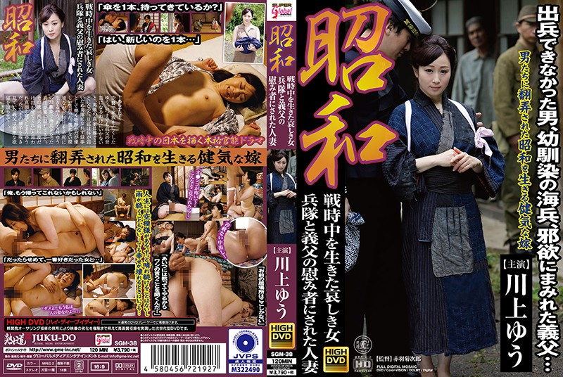 SGM-38 Showa Ward A Sad Female Soldier Who Lived During The War And A Married Woman Who Was Made A Comforter Of Her Father-in-law Yu Kawakami 1