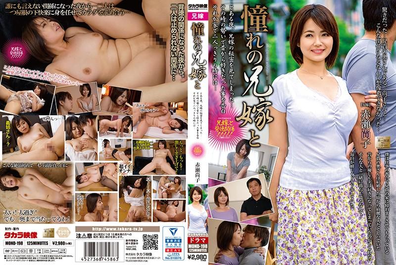MOND-198 My Longing Brother And Naoko Akase 1