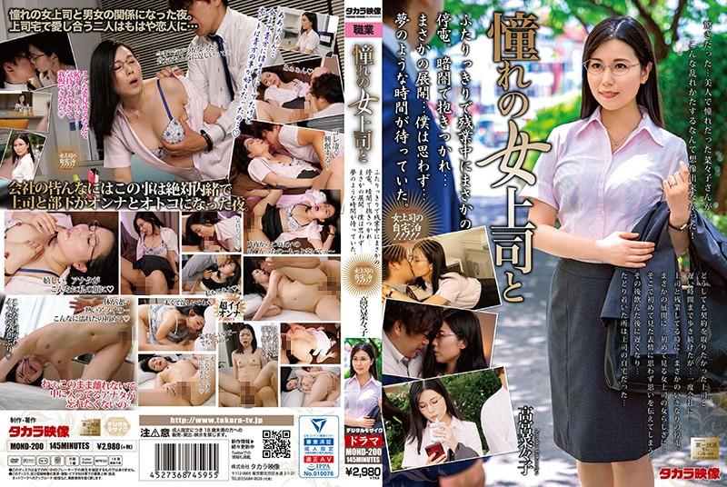 MOND-200 Longing Woman Boss And Nanako Takamiya 1