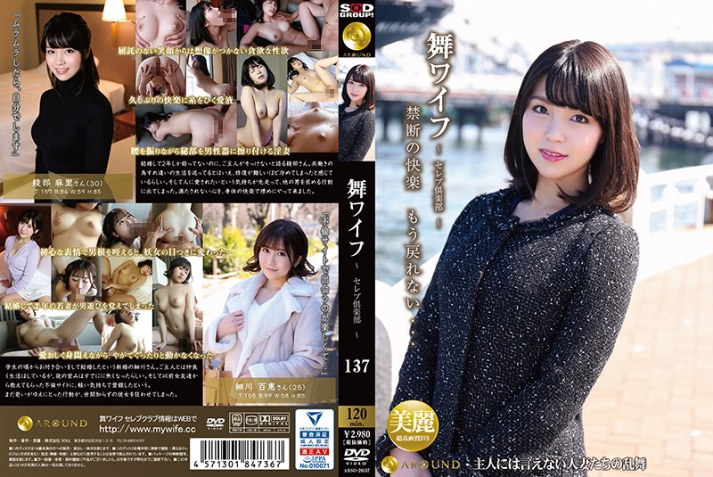 ARSO-20137 Mai Wife-Celebrity Club-137 1