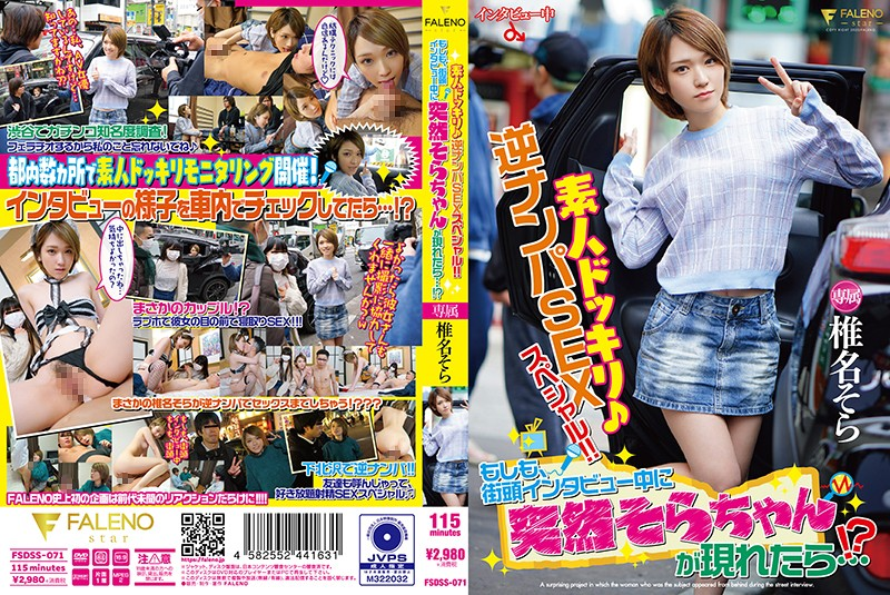 FSDSS-071 Amateur Shocking ♪ Reverse Nampa SEX Special! !! If Sora Suddenly Appears During The Street Interview...! ? Sora Shiina 1