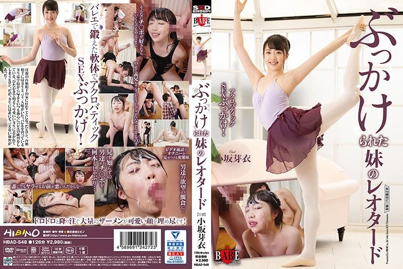 HBAD-548 Sister Leotard Bukkake Mei Kosaka 1