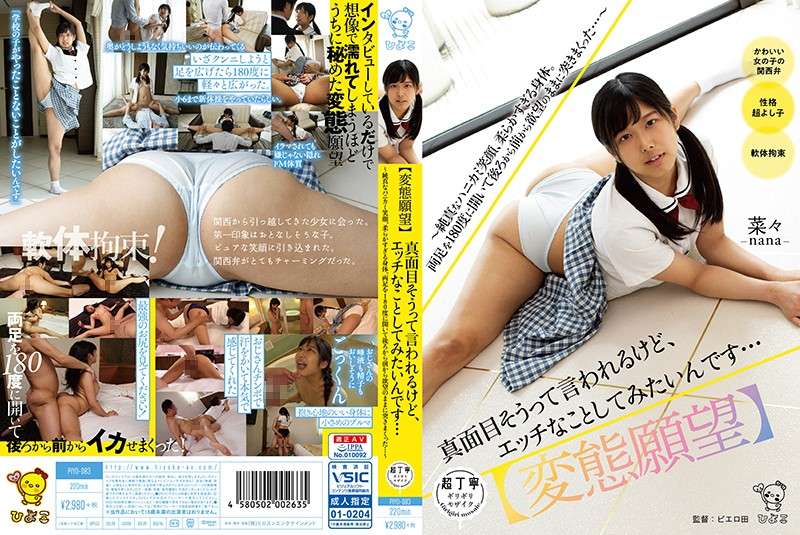 PIYO-083 [Hentai Desire] It Is Said That It Is Serious, But I Want To Do Something Naughty... A Naive Smile, A Too Soft Body. I Opened My Legs 180 Degrees And Pierced From The Back To The Front With The Desire... 1