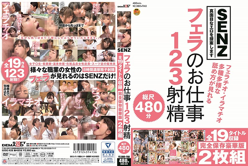SDDE-626 Blow Job 123 Ejaculation All 19 Titles Completely Saved Deluxe Edition 2 Disc 1