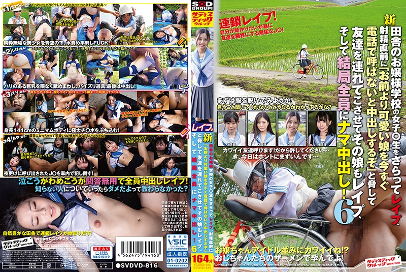 """SVDVD-816 A Girl From A New School In A Young Country ○ She Kidnaps A Student ● Immediately Before Ejaculation, She Threatens With A Friend Saying """"I Will Call You A Cute Daughter Than You On The Phone Right Now"""" And Let Her Friend Also ● And After All, All Of Them Are Vaginal Cum Shot! 6 1"""