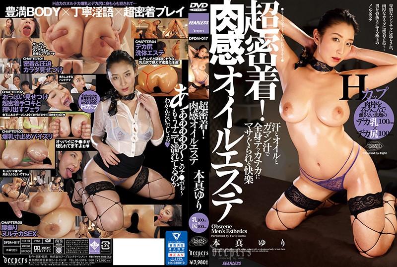 DFDM-017 Super Close Contact! Fleshy Oil Esthetic Honma Yuri 1