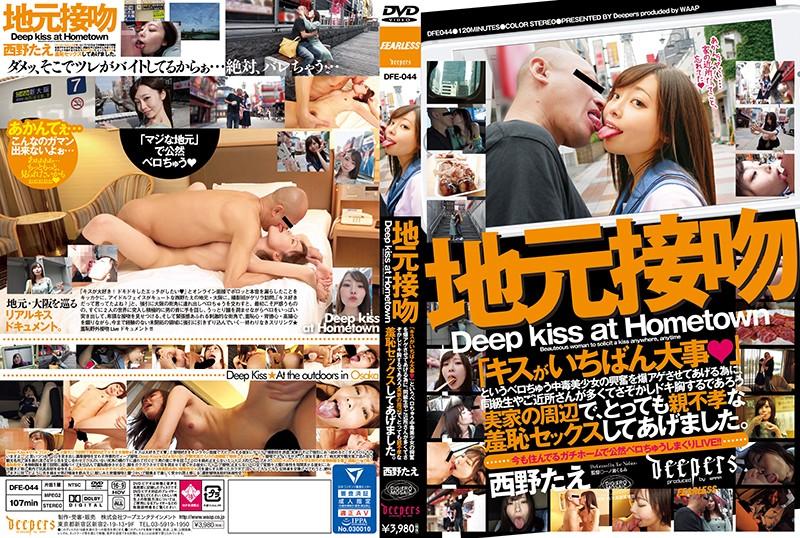 DFE-044 Local Kiss Tae Nishino 1