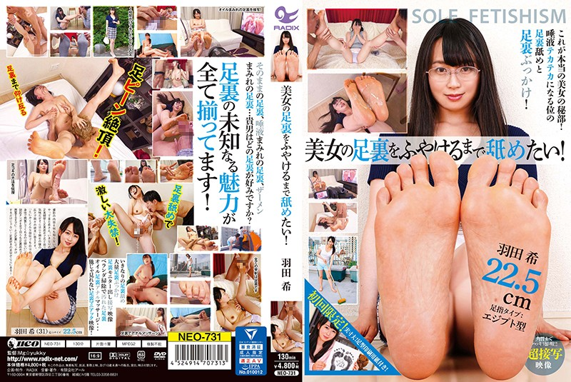 NEO-731 I Want To Lick The Bottom Of A Beautiful Woman Until It Blows! Nozomi Haneda 1
